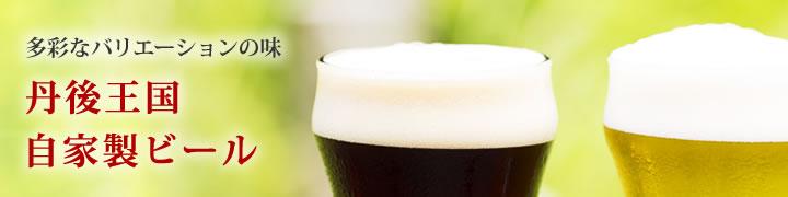 クラフトビール バナー