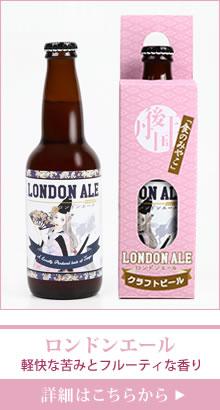 京都丹後 クラフトビール ロンドンエール