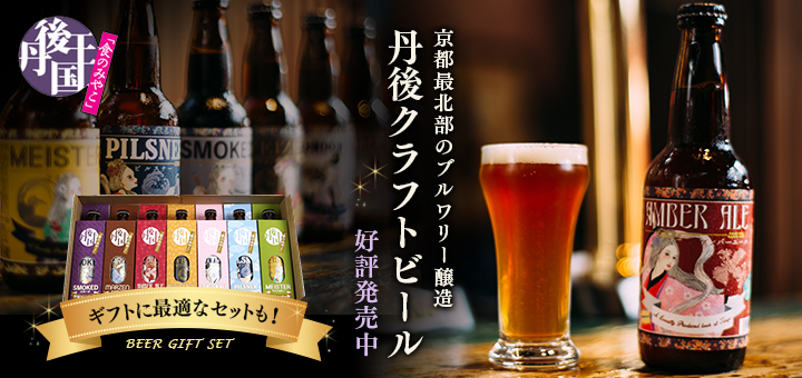 丹後クラフトビール