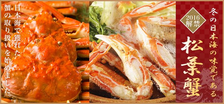 冬の日本海の味覚である松葉蟹