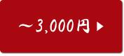 1,500円