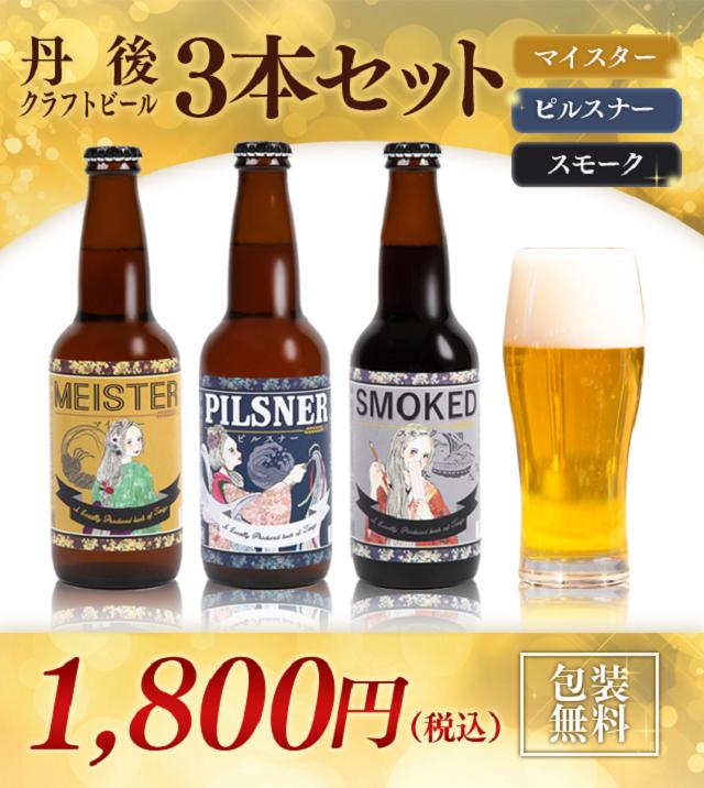 クラフトビール3本セット②