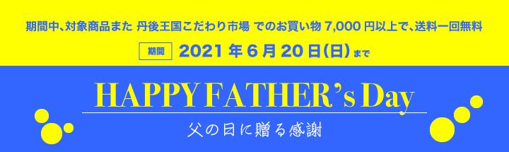 父の日2021