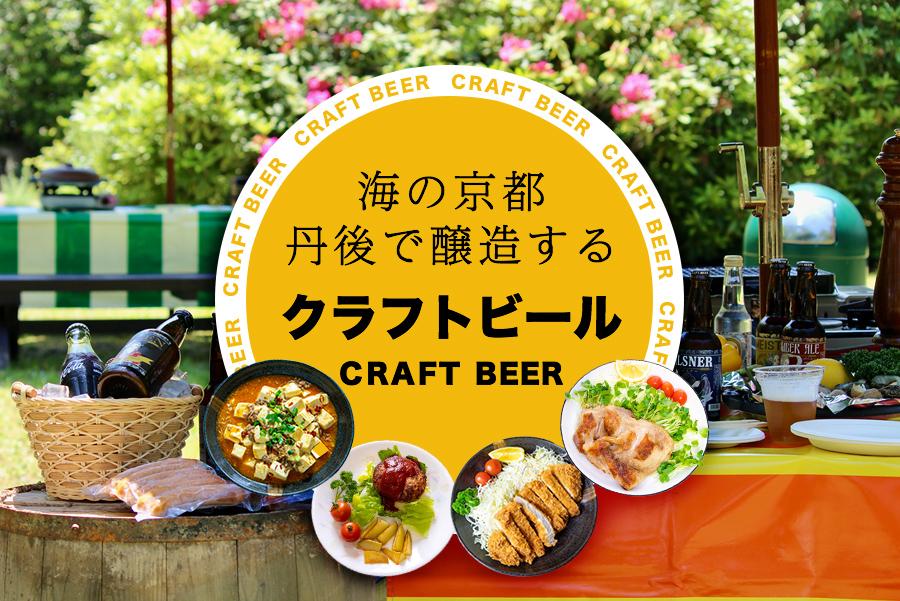 海の京都 丹後で醸造するクラフトビール