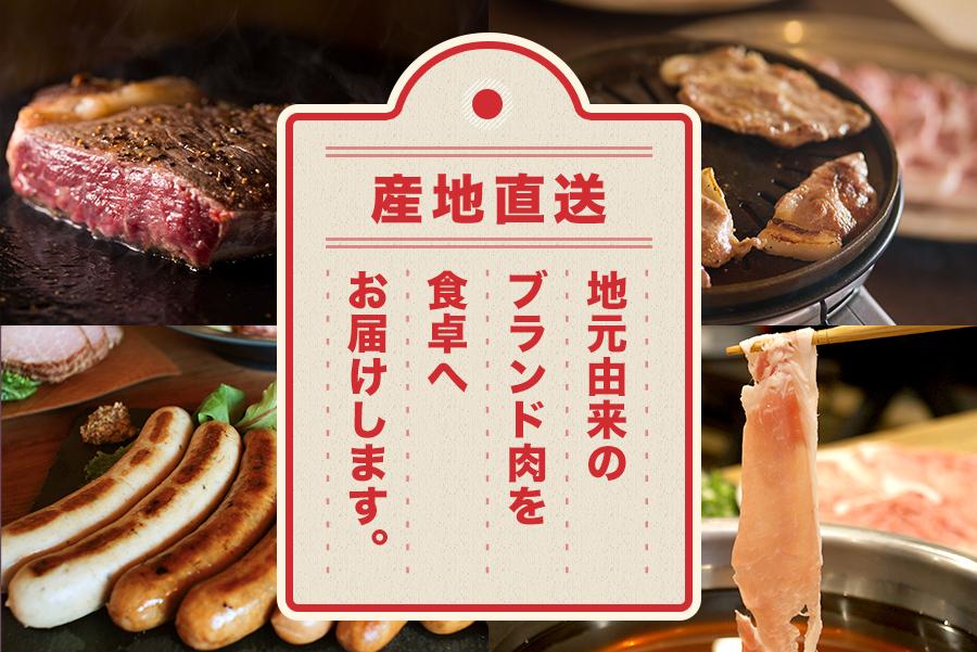 産地直送 丹後産のブランド肉を食卓へお届けします。