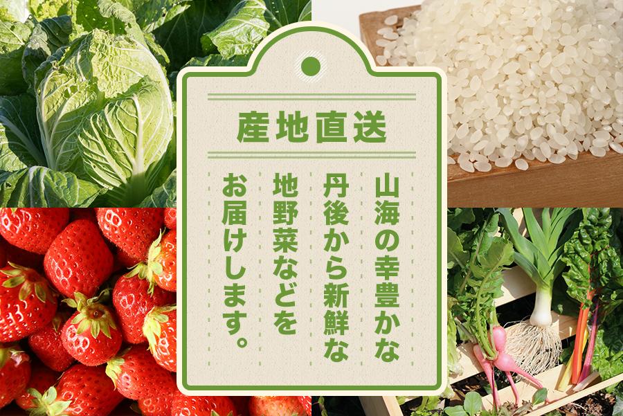 産地直送 山海の幸豊かな丹後から新鮮な時野菜などをお届けします
