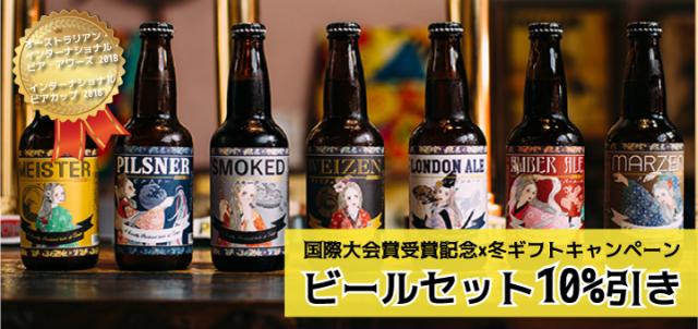 クラフトビール ,受賞,丹後王国