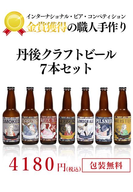京都丹後クラフトビール7本セット