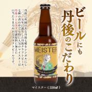 京都丹後クラフトビール,マイスター
