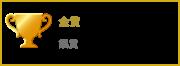丹後王国,丹後,食,通販,食のみやこ,ソーセージ,IFFA,金,銀