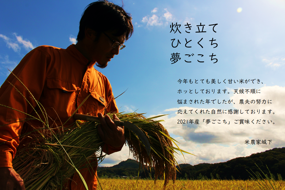 米農家城下 夢ごこち
