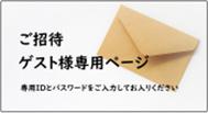 ご招待ゲスト様専横ページ