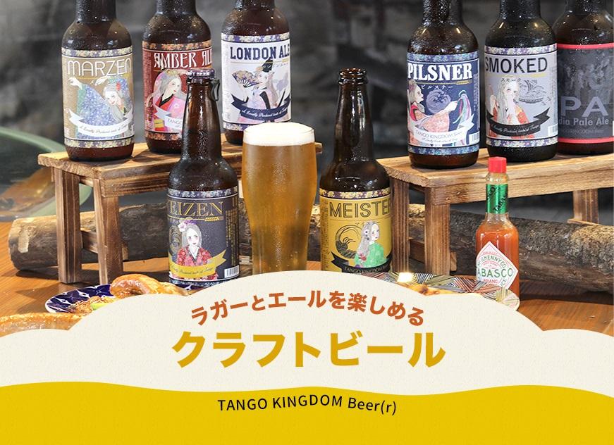 ラガーとエールを楽しめる8種のクラフトビール