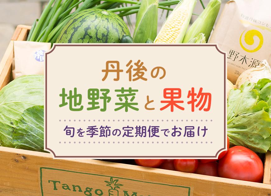 丹後の自野菜と果物 旬の季節の定期便でお届け