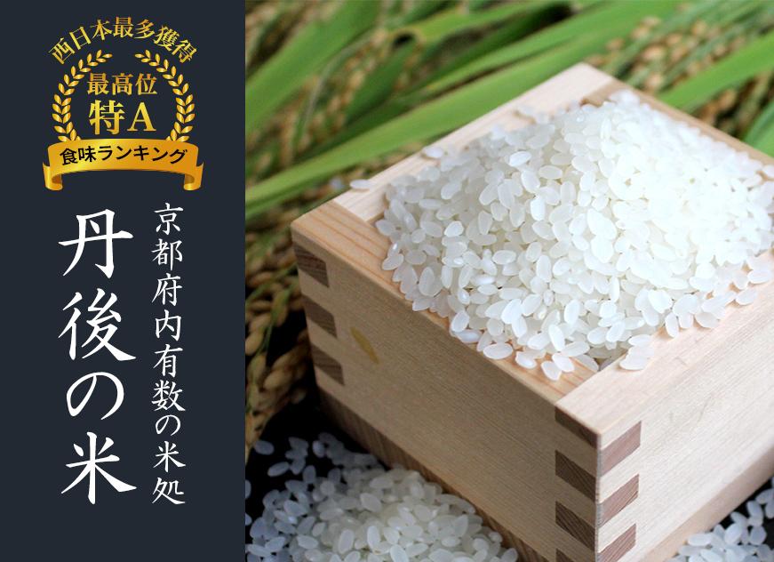 食味ランキング 西日本最多獲得 最高位特A 京都府内有数の米処 丹後の米