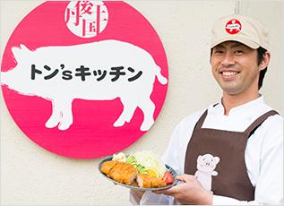 トンズキッチン,豚肉